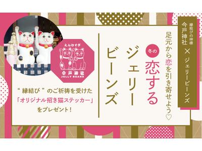 『恋するジェリービーンズ』からJELLY BEANS × 今戸神社コラボ企画「オリジナル招き猫ステッカー」を先着5,000名さまにプレゼント!