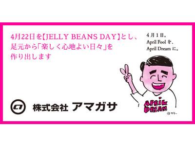 シューズブランドJELLY BEANSは、4月22日を【JELLY BEANS DAY】とし、足元から「楽しく心地よい日々」を作り出していきます。