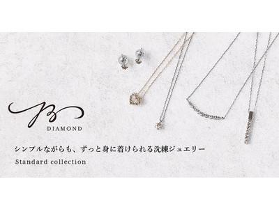 シューズブランド「JELLY BEANS」から初となるセレクトジュエリー、ダイヤモンドが上品に輝く「JBダイヤモンド」の販売をスタート!