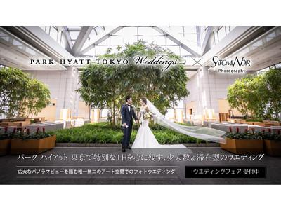「パーク ハイアット 東京」で特別な1日を記憶に残す!少人数のプライベート ウエディング&唯一無二のアート空間でのフォトウエディングを提供