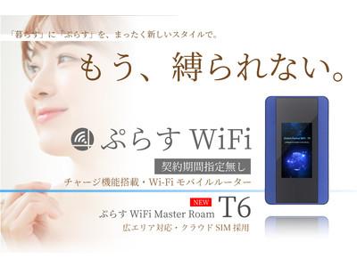 30GB 2,080円/月~の「ぷらすWiFi」が決済・支払い方法を5種に拡充。コミカルな四コマ漫画も公開。