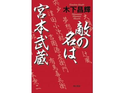 木下昌輝著『敵の名は、宮本武蔵』カバーデザイン(装幀:菊地信義)