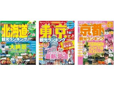 観光情報をランキング形式で紹介! ウォーカーの新しいガイドブック『北海道観光ランキング』『東京観光ランキング』『京都観光ランキング』絶賛発売中!!