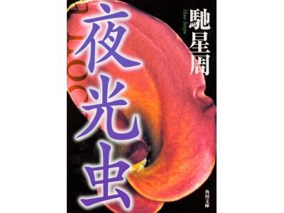 馳 星周:著『夜光虫』カバーデザイン
