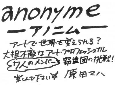 原田マハ氏直筆メッセージ