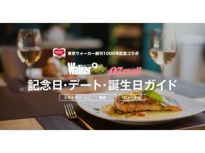 創刊1000号を記念して、東京ウォーカーとOZmallがコラボレーション! 東京ウォーカーが大切な人との記念日・デート・誕生日を全力で応援!