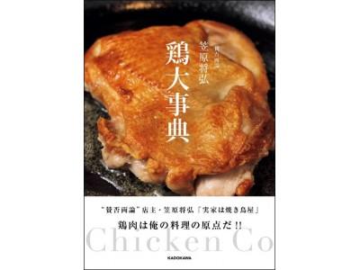 鶏肉を扱わせたら日本一!の人気料理人による、鶏料理のすべてがここに! 『賛否両論 笠原将弘 鶏大事典』9月26日(火)発売!