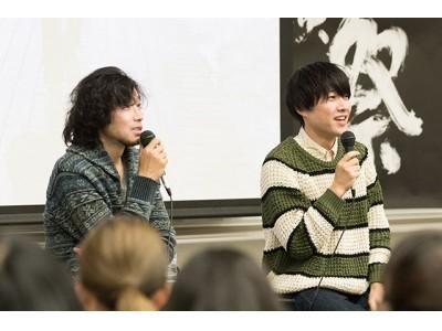 登壇した二人も学生との触れ合いを楽しんでいる様子が伺えた
