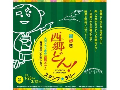 本日から期間限定!大河ドラマ原作「西郷どん!」の聖地巡礼スタンプラリーを鹿児島県で開催
