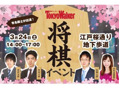有名棋士が出演する『東京ウォーカー将棋イベント』が開催決定。