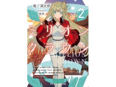 竜ノ湖太郎の人気シリーズ『問題児たちが異世界から来るそうですよ?』がオーディオドラマ化! アニメでは登場しなかったキャラクターも。気になる声優キャストは?