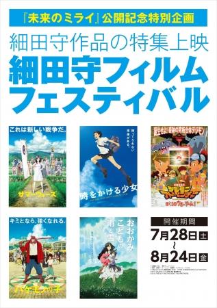 家族で映画を観よう! 角川シネマ新宿で「ママパパ&キッズシアター」開催決定!