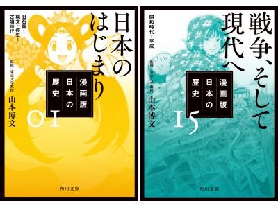 累計400万部突破!!大ヒット角川まんが学習シリーズ『日本の歴史』角川文庫に登場!10月~3ヶ月連続刊行。