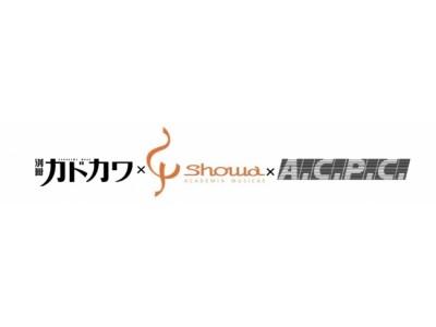 スキマスイッチ & 和田唱(トライセラトップス)「楽演祭」 vol.3 開催決定! 11月12日(MON)チケット先行発売スタート!!