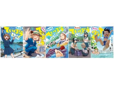 日本最大級の釣りイベント「釣りフェスティバル」で、TVアニメ「放課後ていぼう日誌」のトークステージ実施が決定!