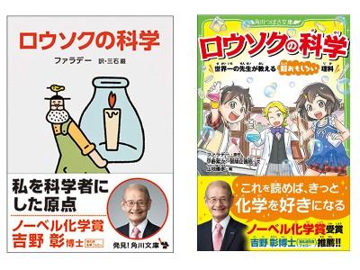 『ロウソクの科学』吉野彰氏オビで出荷 報道後の累計重版14万部突破!