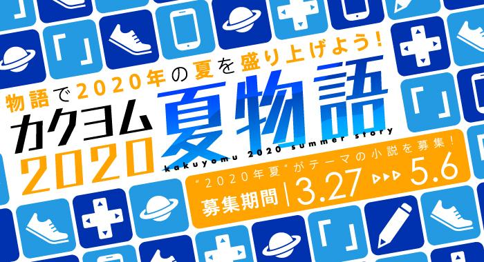 """物語で2020年の夏を盛り上げよう!KADOKAWAが運営するWeb小説サイト「カクヨム」にて""""20... 画像"""