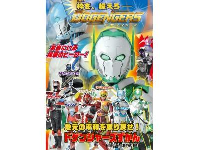 福岡で高視聴率を記録した謎の特撮番組「ドゲンジャーズ」初の公式本が発売!
