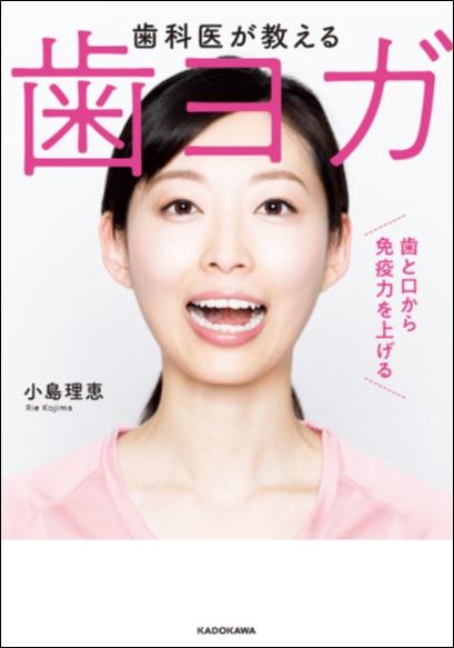 「歯ヨガ」初の書籍化!『歯科医が教える 歯ヨガ 歯と口から免疫力を上げる』発売!