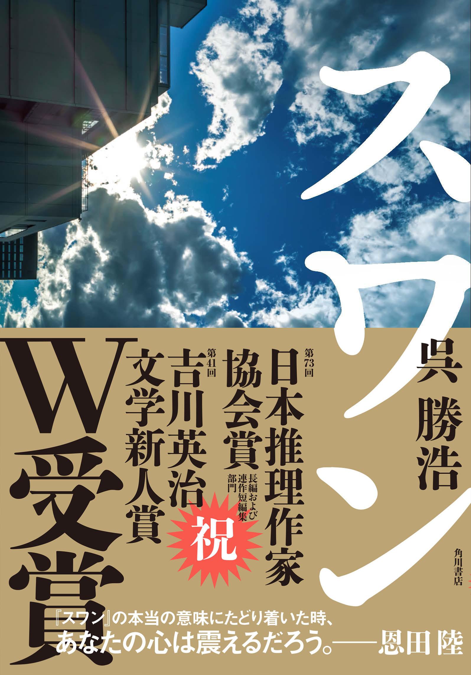 呉勝浩『スワン』第73回日本推理作家協会賞〈長編および連作短編集部門〉受賞! 画像