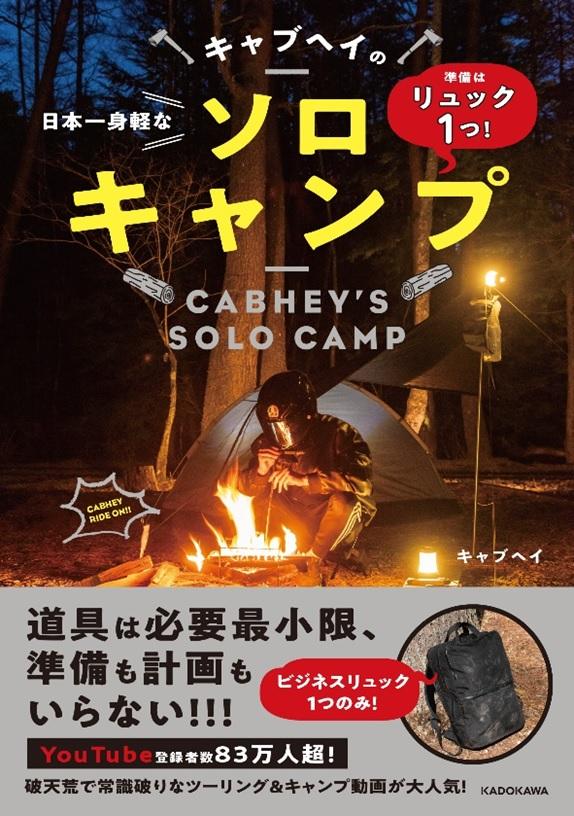 Amazon書籍総合ランキング1位! ソロキャンプで大注目のキャブヘイ初著書『準備はリュック1つ! キャブヘイの日本一身軽なソロキャンプ』5月26日発売!