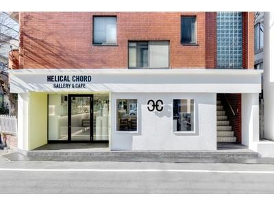 ~次世代のD2Cジュエリーブランドとして新しい体験を~「HELICAL CHORD(ヘリカルコード)」GALLERY&CAFE  12/16オープン