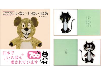 日本で1番売れている絵本※1 童心社『いないいないばあ』累計出版部数700万部突破 刊行から53年、4世代にわたって読みつがれる絵本の魅力とは?
