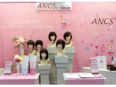 アートネイチャー、「第33回日本がん看護学会学術集会 付設展示会」に医療用ウィッグ『ANCS(アンクス)』ブースを出展