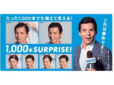 アートネイチャー、新増毛 『MRP01(マープ ゼロワン)』 9月20日(金)…