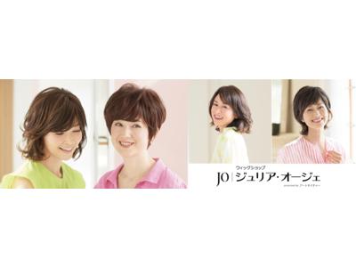 『ジュリア・オージェ ゆめタウン夢彩都店』8月21日(土) リニューアルオープン!