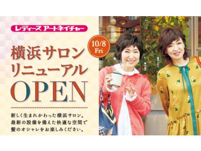「レディースアートネイチャー横浜サロン」 10月8日(金)移転リニューアルオープン!