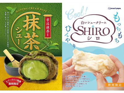 """シュークリーム専門店""""ビアードパパ""""にて毎年人気の「抹茶シュー」と「SHIRO」が好評発売中!!"""