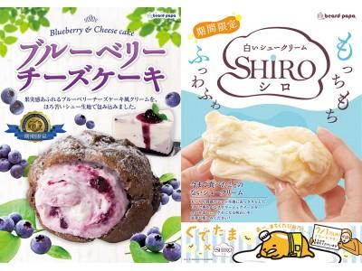 ビアードパパ期間限定『ブルーベリーチーズケーキ』、白いシュークリーム『SHIRO』を発売!