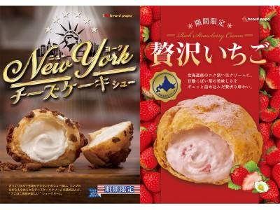"""ビアードパパ、でこぼこ食感が新しい""""ニューヨークチーズケーキシュー""""&甘酸っぱい苺の美味しさをギュッと詰め込んだ""""贅沢いちごシュー""""を発売!"""