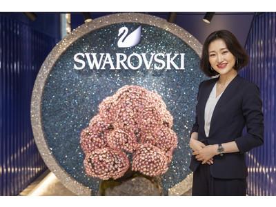 スワロフスキーがオンライン接客サービス「SWAROVSKI ONLINE APPOINTMENT」を開始