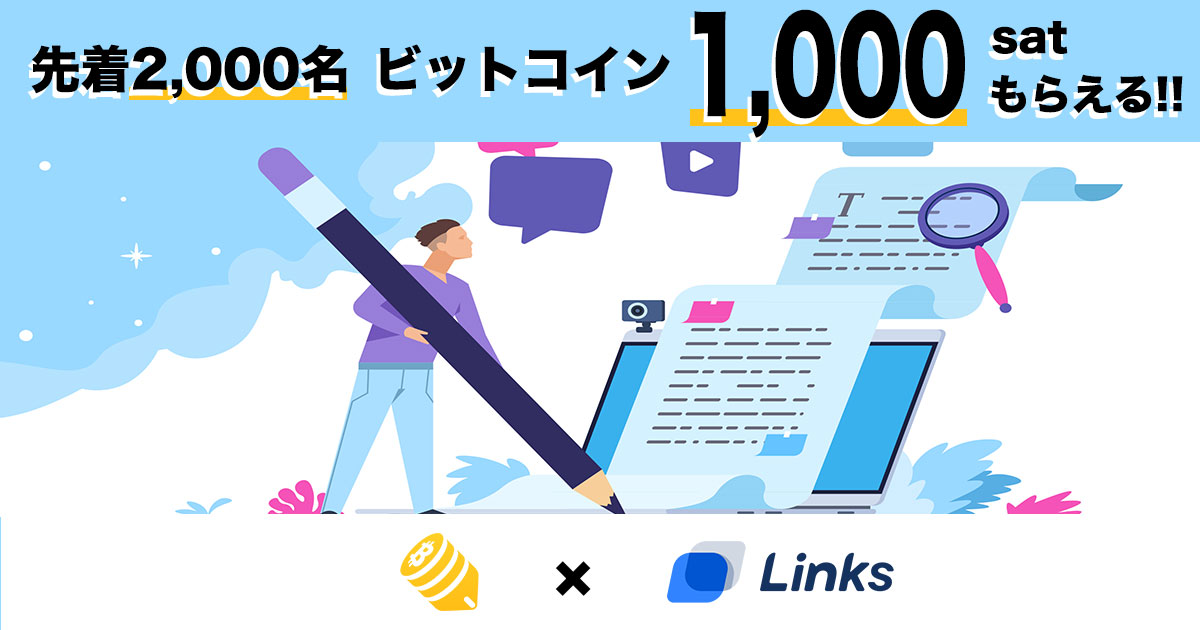 【ビットコインがもらえるブログサービス】Links初のサードパーティサービス「文商」登場