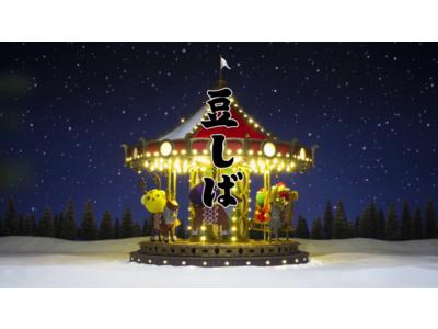 マメリークリスマス!メリーゴーランドにのった豆しばがサンタやトナカイなどクリスマスVerで登場する新作クレイアニメを11月28日(土)より随時TV放送開始