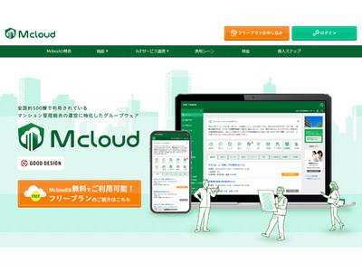 管理組合運営支援サービス「Mcloud」をフルリニューアルし 基本機能を無料で使用できる「フリープラン」の提供開始 さらに「プレミアムプラン」の無料(※2)キャンペーンを実施