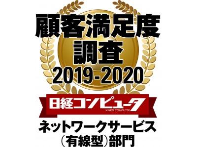 「日経コンピュータ 顧客満足度調査 2019-2020」「ネットワークサービス(有線型)」で第1位を受賞