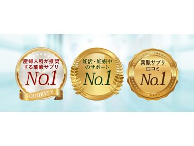 ベルタ葉酸サプリが「産婦人科が推奨する葉酸サプリNo.1」など3領域でNo.1を獲得!