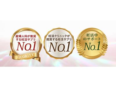 「妊活クリニックが推奨する妊活サプリNo.1」など3領域でベルタ葉酸マカプラスがNo.1を獲得!