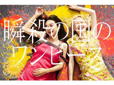 奇才の若手映画監督と映像クリエーターがタッグを組んだワンピースのみを展開するD2Cファッションブランド『瞬殺の国のワンピース』がデビュー!