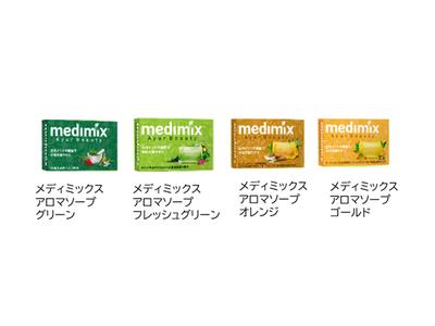 世界で人気のスキンケアブランド『medimix(メディミックス)』を 日本正規総代理店として取扱い開始