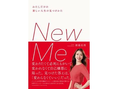 MAJOLI代表 横幕 真理、初の著書「New Me-わたしだけの新しい人生の見つけかた-」を出版