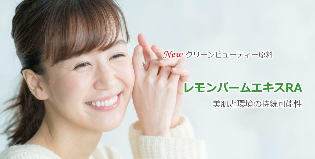 「Endo180」に着目!肌の老化予防に関する特許が令和3年度中国地方発明表彰で広島県知事賞を受賞 丸善製薬