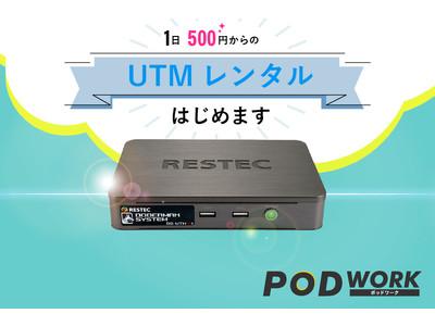 【PODWORK】統合脅威管理UTMを一日500円からサブスクで利用できるサービスが新登場!