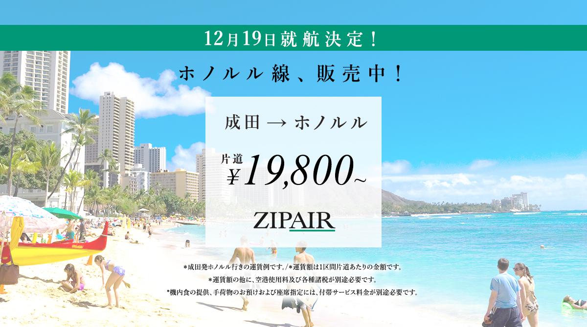 『ZIPAIR』12月1日より「Withコロナ安心パック」の販売開始。ハワイ線出発・帰国時のPCR検査付き安心パッケージ。
