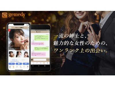 マッチングサービス「gemedy(ジェミディー)」にて大型アップデート&アプリ版リリース