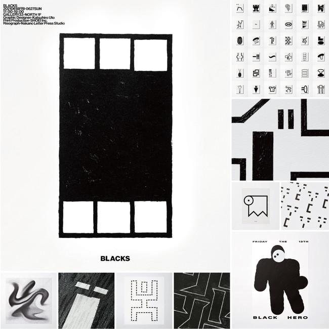 「黒」を主役にしたグラフィック展示「BLACKS」