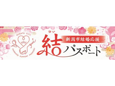新潟市が新婚、結婚予定のカップルの新たな生活を支援するサービス「結パスポート」を開始